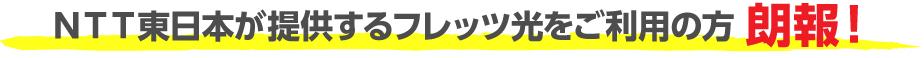 NTT東日本が提供するフレッツ光をご利用の方朗報!