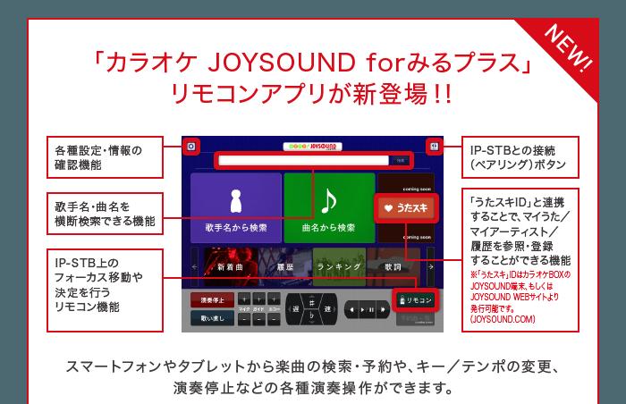 NEW!「カラオケ JOYSOUND forみるプラス」リモコンアプリが新登場!! スマートフォンやタブレットから楽曲の検索・予約や、キー/テンポの変更、演奏停止などの各種演奏操作ができます。