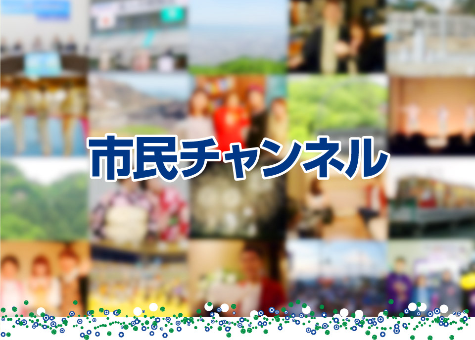 市民チャンネル